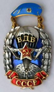 ВДВ в СССР (1)