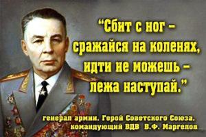 Великая эпоха Василия Маргелова (4)