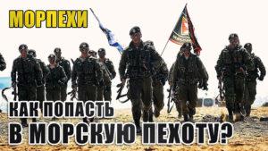 Морская пехота России. Там, где они — там победа! (7)