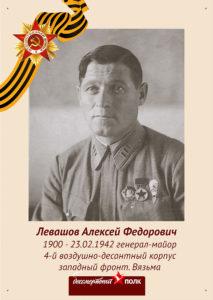 генерал-майора Алексея Федоровича Левашова