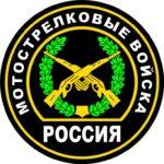 Мотострелковые войска России