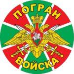 Пограничные войска России