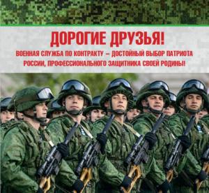 Служба по контракту в Российской Армии
